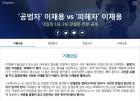 """민언련 """"이재용 판결문 공개 징계, 기자단이 언론 불신 자초"""""""