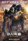 영화 <퍼시픽 림: 업라이징>... <트랜스포머> 생각나는 이유 뭘까?
