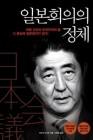 아베 내각 움직이는 종교우익... '일본회의'의 실체