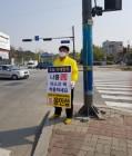 """""""정의당 의원 한 명이 춘천시의회를 바꿀 수 있습니다"""""""