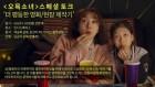 고성·욕설·성폭력 없는 촬영장... '오목소녀'의 의미있는 시도