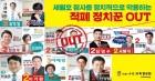 세월호 '혐오 정치' 응징한 안산시민, 그러나 남은 이름들