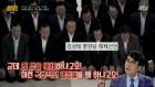 """""""자유한국당 왜 해체하냐""""는 유시민의 지적, 일리 있다"""