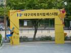'어서와 DIMF는 처음이지?' 서울 촌놈 대구 여행기