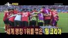 월드컵 최고 영웅 조현우? 그는 왜 선수들의 놀림감 됐나