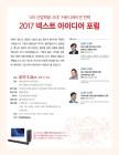 [알림] 한경비즈니스, '2017 넥스트 아이디어 포럼' 26일 개최