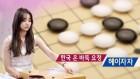 """[현장인터뷰] 헤이자자 """"바둑과 연예 활동, 다 놓치고 싶지 않다"""""""
