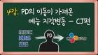 [연예학강의④] PD의 이동이 가져온 예능 지각변동 - CJ편