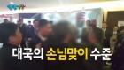 [팔팔영상] 대국의 손님맞이 수준