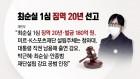 고개 숙인 최순실... 징역 20년 '중형' 선고