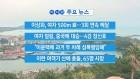 [YTN 실시간뉴스] 이상화, 여자 500m 銀...3회 연속 메달