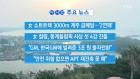 [YTN 실시간뉴스] 女 쇼트트랙 3000m 계주 금메달...'2연패'