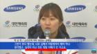 '공정 판정' 강조한 중국, 과거 박승희 선수 발언 재조명