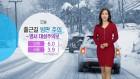 [날씨] 출근길 빙판 주의...아침까지 눈, 낮 미세먼지↑