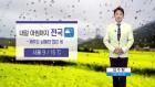 [날씨] 내일 아침까지 전국 비...제주도 호우특보