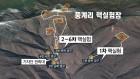 北, 풍계리 핵실험장 폐쇄...'비핵화 첫발'