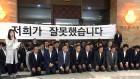 자유한국당, 선거 참패 상황 돌파구는?