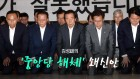 김성태, 깜짝 혁신안 발표에 한국당 '발칵'