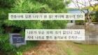 """[오!클릭] 이순신 장군 후손들 """"日 상징 '금송' 옮겨달라"""""""