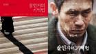 """[스브스타] 2주 연속 1위 오른 소설 '살인자의 기억법'…""""영화와 또 다른 매력"""""""
