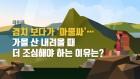 [라이프] 경치 보다 '아뿔싸'…가을 산 내려올 때 더 조심해야 하는 이유는?