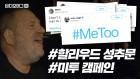 [비디오머그] 하비 와인스타인 성추문으로 시작된 '미투(Me too)' 캠페인 확산