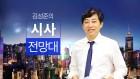 """[김성준의시사전망대] """"역대 정부의 인사 스타일 총정리…文 정부는?"""""""