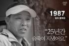 [스브스뉴스] 1987년, 목숨을 걸고 진실이 담긴 쪽지를 전했던 교도관