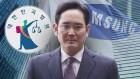 [취재파일][최순실 1심 선고] ② 삼성의 청탁은 왜 이번에도 인정되지 않았나