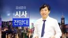 """[김성준의시사전망대] 박지원 """"안철수, 거짓말 제일 많이 한 사람"""""""