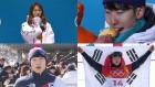 4년 뒤 베이징이 기대돼…평창 빛낸 대한민국 샛별들