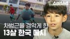 차범근도 인정했다…13살 '축구천재'를 응원해주세요
