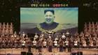 [클로즈업 북한] 국가대표 예술단들, 합동 공연 강행군