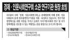 국책 연구원장 속속 교체…KDI 등 4개 연구원장 공모