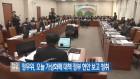 정무위, 오늘 가상화폐 대책 정부 현안 보고 청취