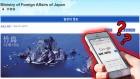 """구글에 '일본 외무성' 검색하면 """"다케시마는 日영토"""" 뜬다"""