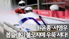 """'장하다' 원윤종·서영우…""""썰매 불모지에 불 밝혔다"""""""