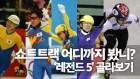 한국 쇼트트랙 올림픽 '전설의 명장면 톱5'