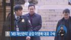'MB 재산관리' 금강 이영배 대표 구속