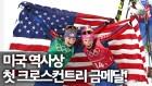디긴스-랜들 팀 스프린트 우승…미국 첫 크로스컨트리 금메달