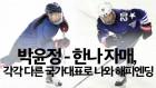 피는 안 섞였지만…입양아 박윤정, 미국인 한나 자매의 메달 도전기