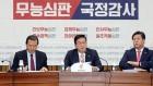 한국당 최고위, 지방선거 대비 공천관리위 구성안 의결