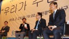 더불어민주당 대전서 '개헌' 토크 콘서트