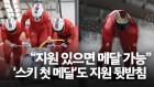 """""""지원 있으면 메달 가능""""…썰매 이어 설상 종목도 입증"""