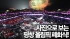 """평창의 밤 수놓은 '마지막 축제'…""""굿바이 평창!"""""""