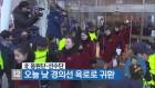 北 응원단·선수단, 오늘 낮 경의선 육로로 귀환