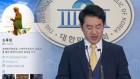 """정의당 """"드루킹 과거 정의당원 아냐…가짜뉴스 강경 대응"""""""