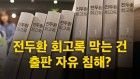 '전두환 회고록' 또 출판 금지…허위 사실 vs 출판 자유?