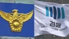 '수사권 조정 합의' 검찰-경찰 수사 앞으로 뭐가 달라지나?