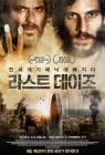 `라스트 데이즈`, 2013년 스페인 재난 영화…바이러스 전염병이 `공황장애`